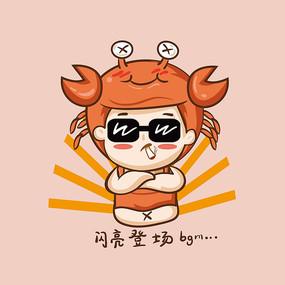 巨蟹座原创表情