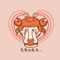 手绘巨蟹座卡通人物