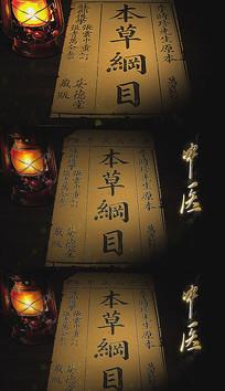 中国风本草纲目中医AE片头视频模板