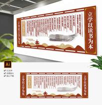 中国风孔子国学经典校园文化墙
