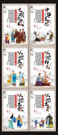 中国风校园文明礼仪文化展板