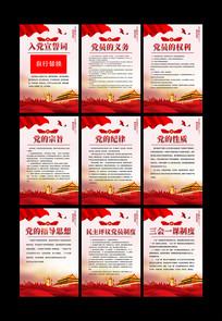 党员活动室党建制度挂图