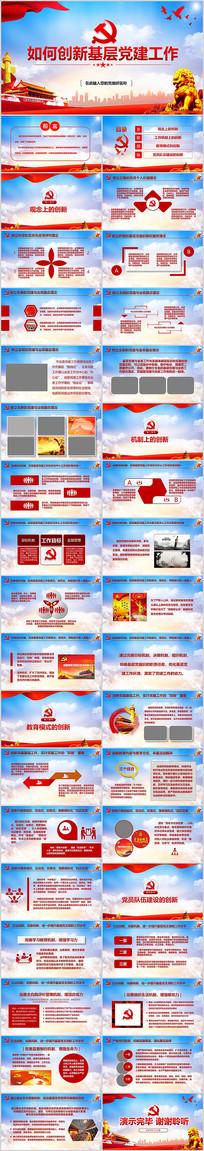 党支部党组织基层党建创新工作ppt