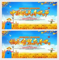 大气精美中国农民丰收节宣传海报设计