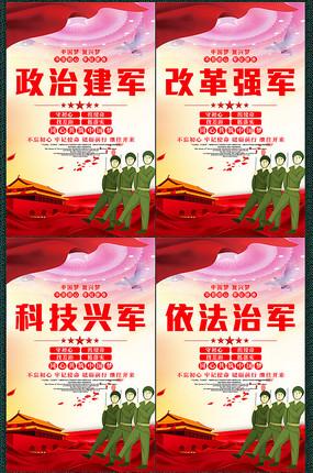 大气军营文化兴军强军宣传海报