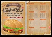 汉堡价格表菜单设计