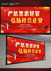 红色扫黑除恶专项斗争标语宣传展板
