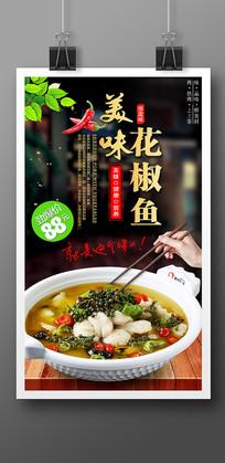 花椒鱼海报