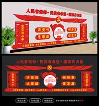 基层党建活动室党建文化标语文化墙