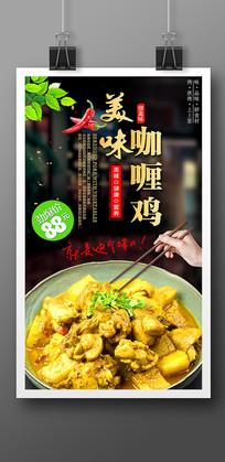 咖喱鸡海报设计