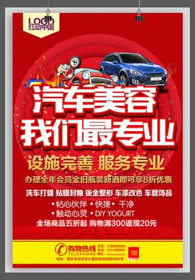 汽车美容我们最专业洗车海报