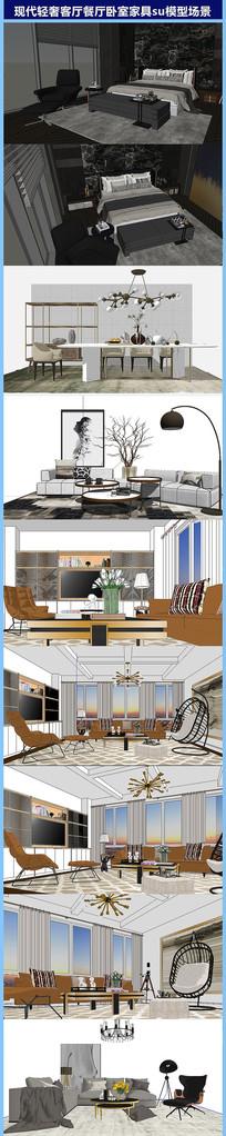现代轻奢客厅餐厅卧室家具su模型场景