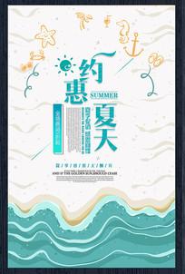 约惠夏天促销海报