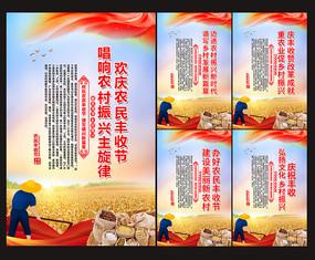 中国农民丰收节宣传标语展板