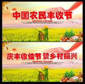 中国农民丰收节宣传展板设计