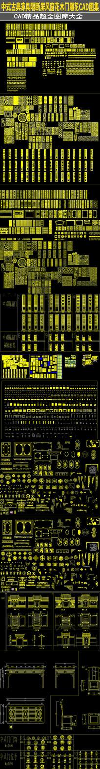 中式古家具隔断屏风窗花门雕花CAD图集