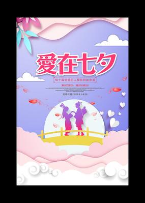 爱在七夕情人节活动海报