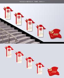 党建文化墙楼梯墙党建楼道墙党员之家