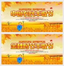 大气中国农民丰收节宣传海报设计