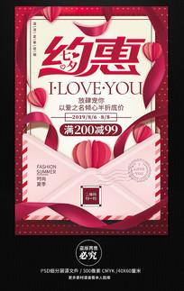 红色唯美七夕情人节商场海报