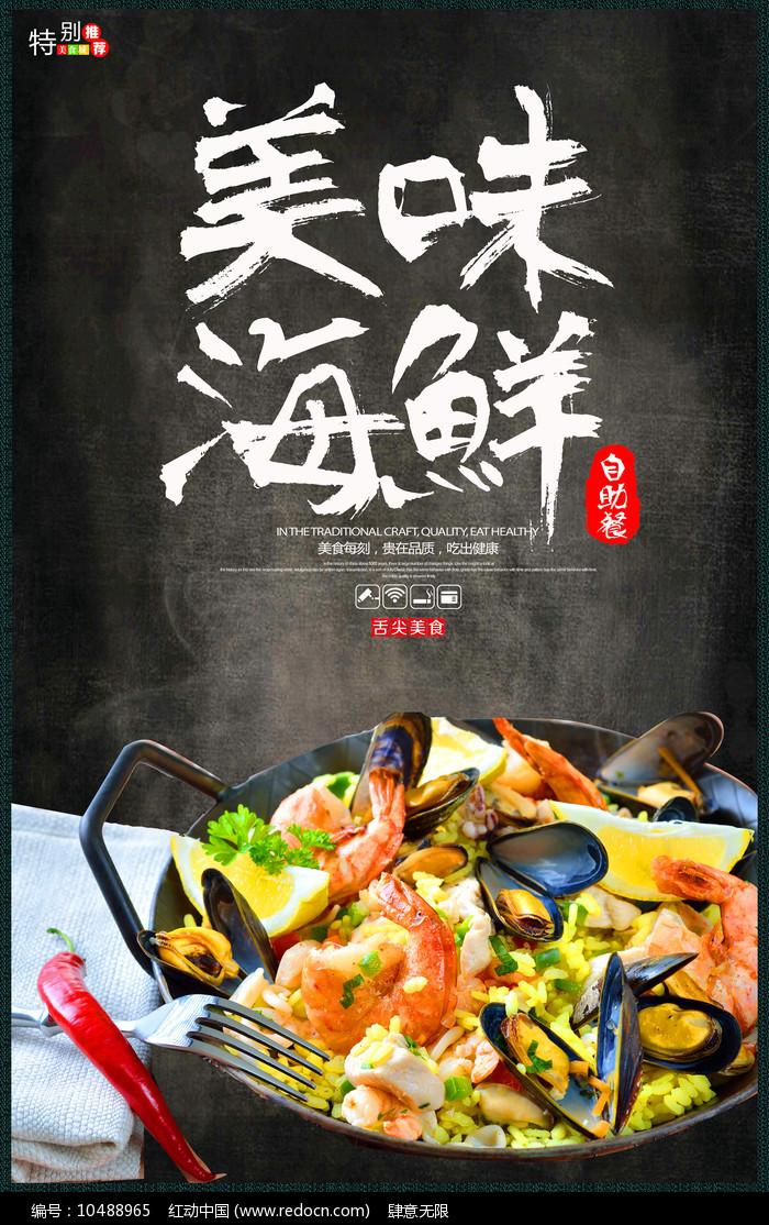 简约美味海鲜自助餐海报图片