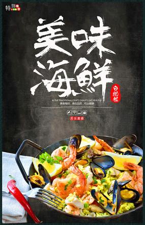 简约美味海鲜自助餐海报