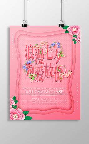 简约七夕促销海报