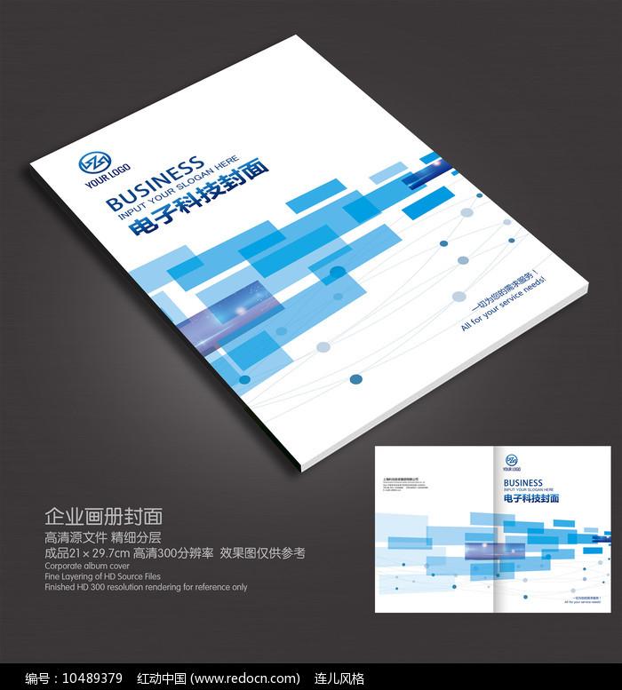 科技简约产品画册封面图片