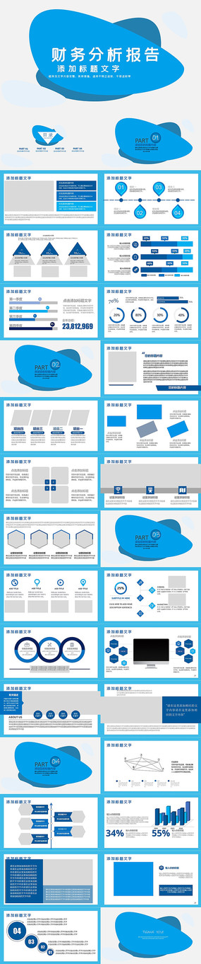 蓝色财务分析报告PPT模板
