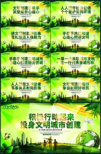 绿色文明社区标语宣传展板