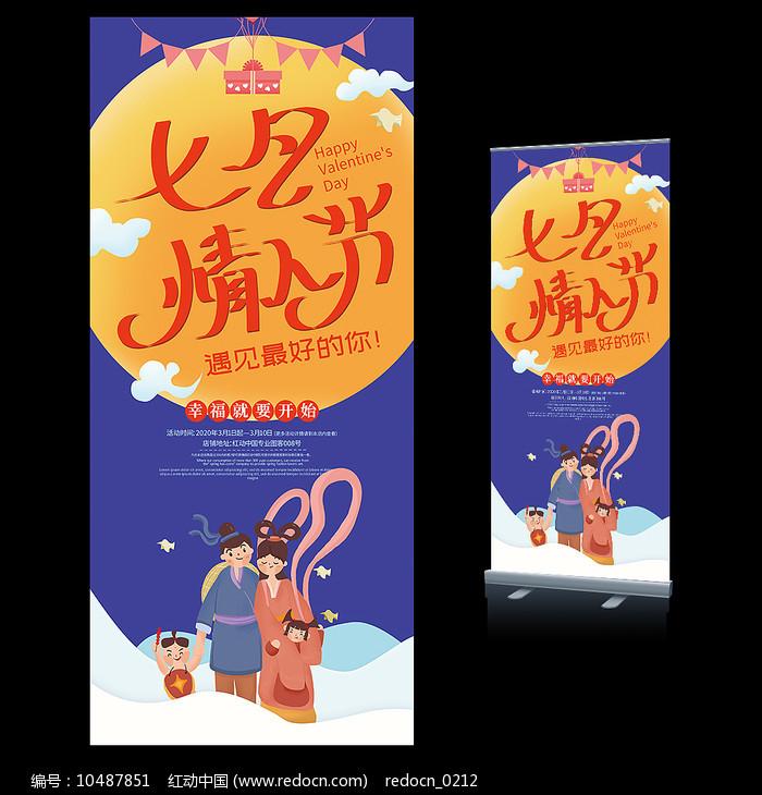 七夕情人节活动展架图片