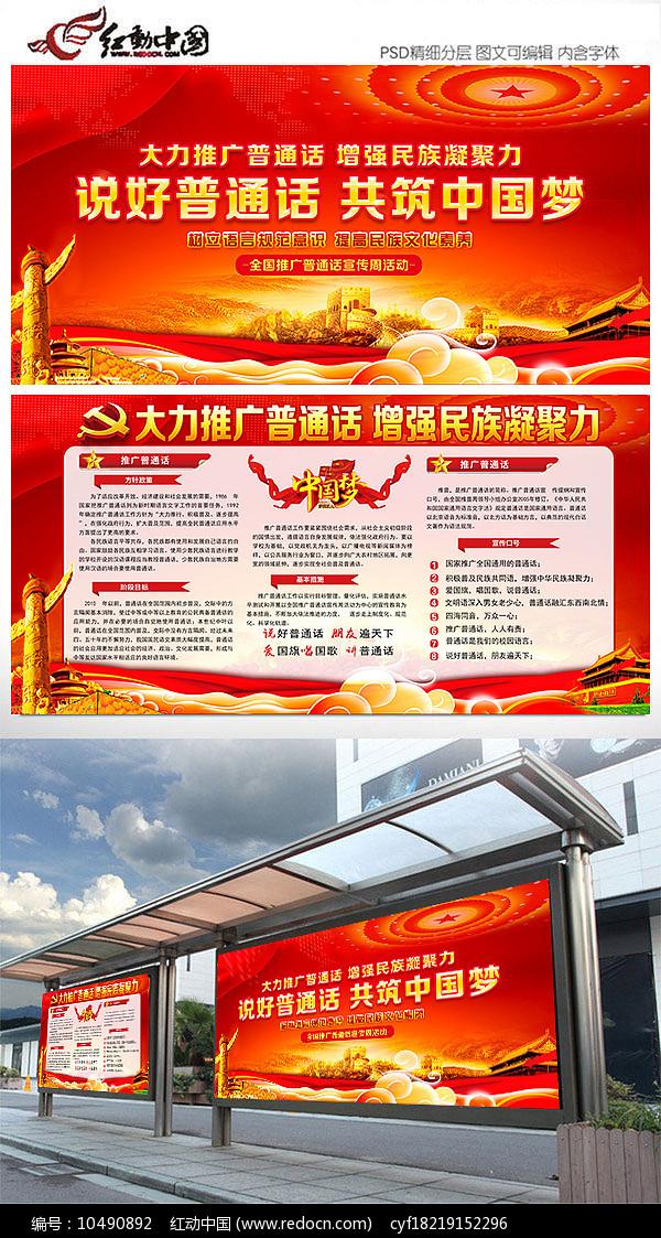 全国推广普通话宣传周展板设计图片