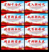 十九大主题宣传标语展板设计