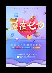 时尚大气七夕情人节活动海报