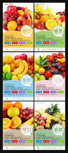 水果店宣传挂画设计