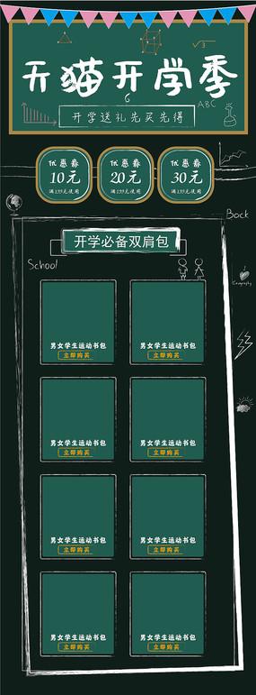 淘宝天猫开学季活动首页装修模板