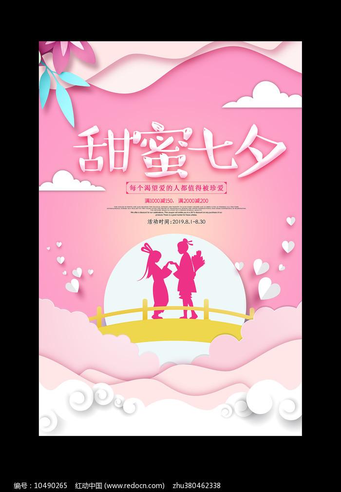 甜蜜七夕情人节活动海报图片