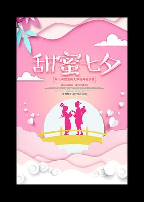 甜蜜七夕情人节活动海报