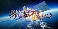 我的中国心航天梦展板