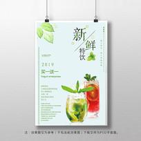 夏日果汁海报设计