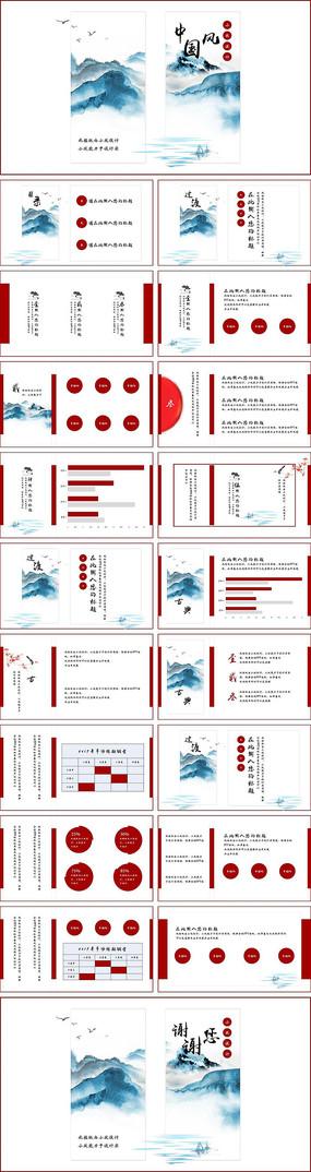 中国风画册新颖计划总结工作PPT模版