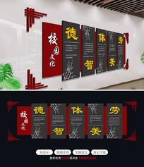 中式德智体美劳校园文化墙模板