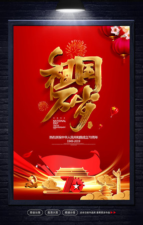 国庆促销海报设计