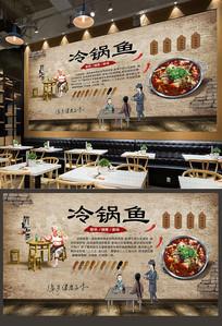 川菜冷锅鱼背景墙