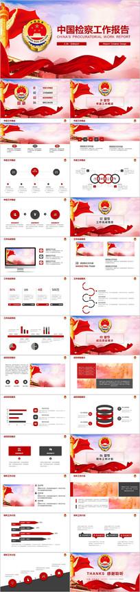 党政红色中国人民检察院PPT模板