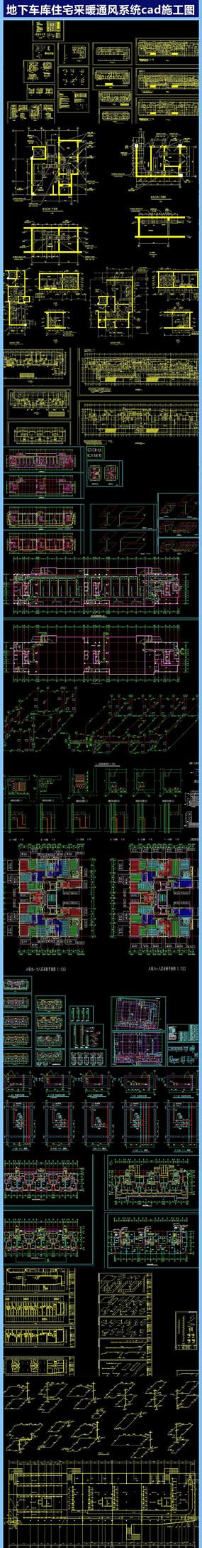 地下车库住宅采暖通风系统cad施工图