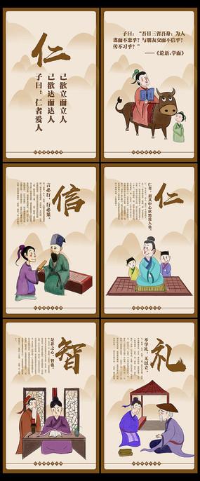古典儒家文化校园文化展板挂画