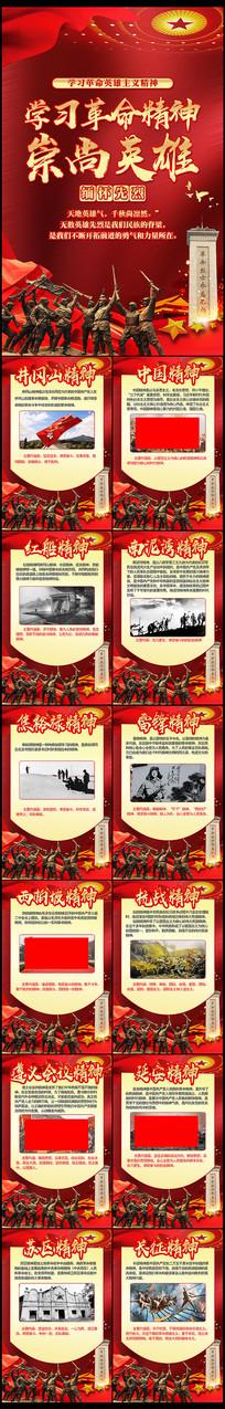 红色革命精神党建文化展板挂画设计