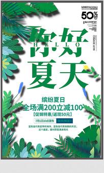 简约夏季清仓宣传海报