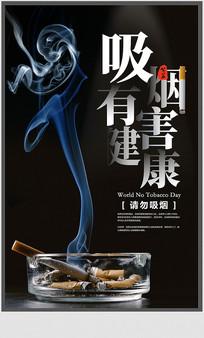 简约吸烟有害健康禁烟海报